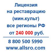Лицензия на реставрацию для Екатеринбурга